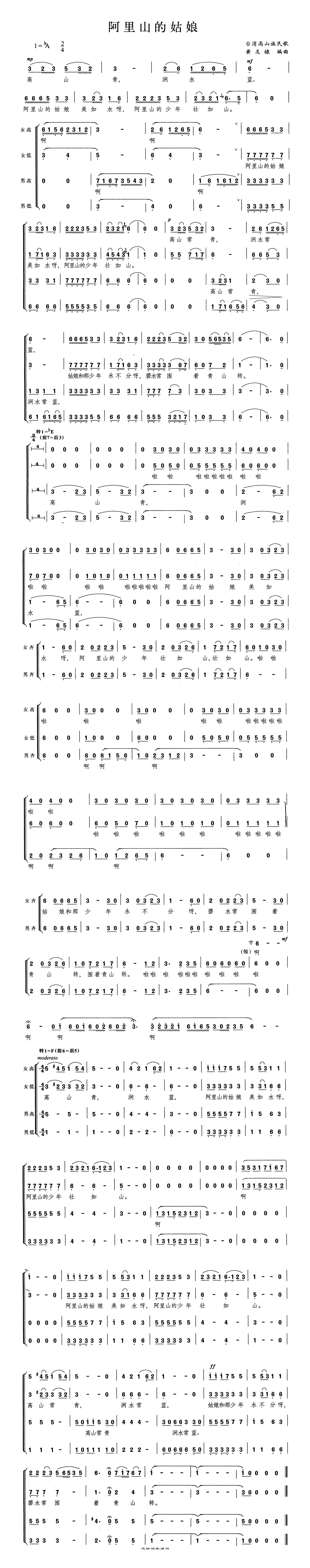 阿里山姑娘(中国)高清打印歌谱简谱