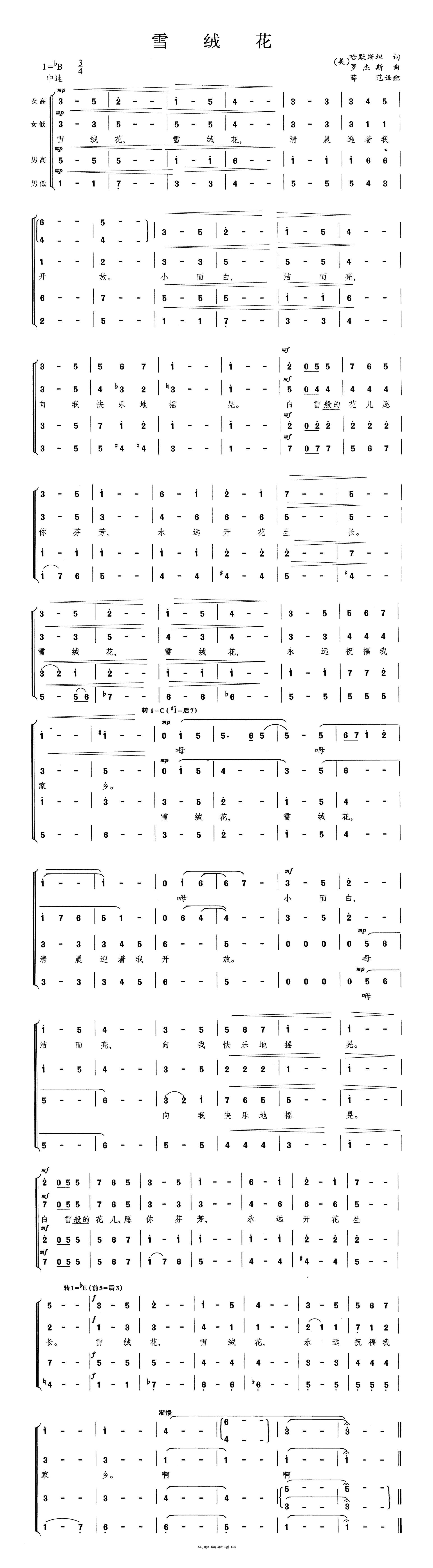 雪绒花(外国)高清打印歌谱简谱