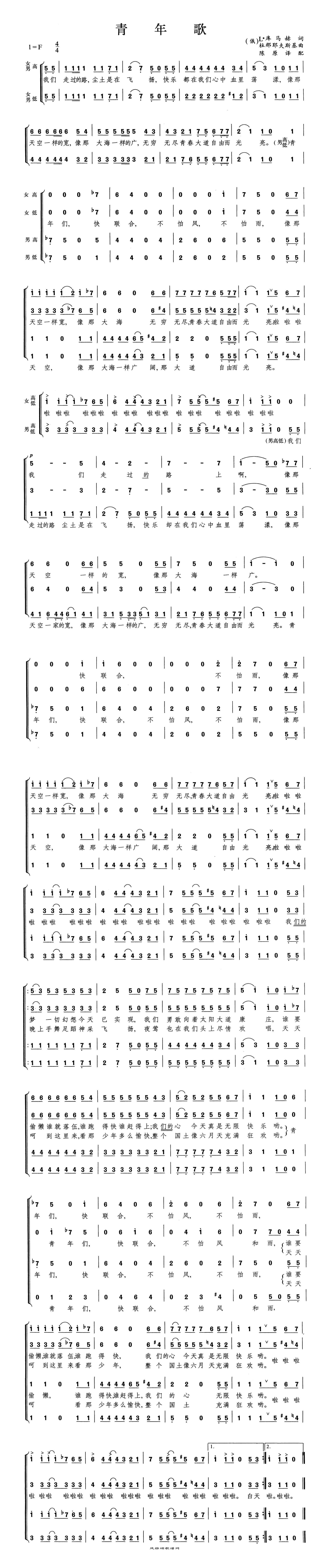 青年歌(外国)高清打印歌谱简谱
