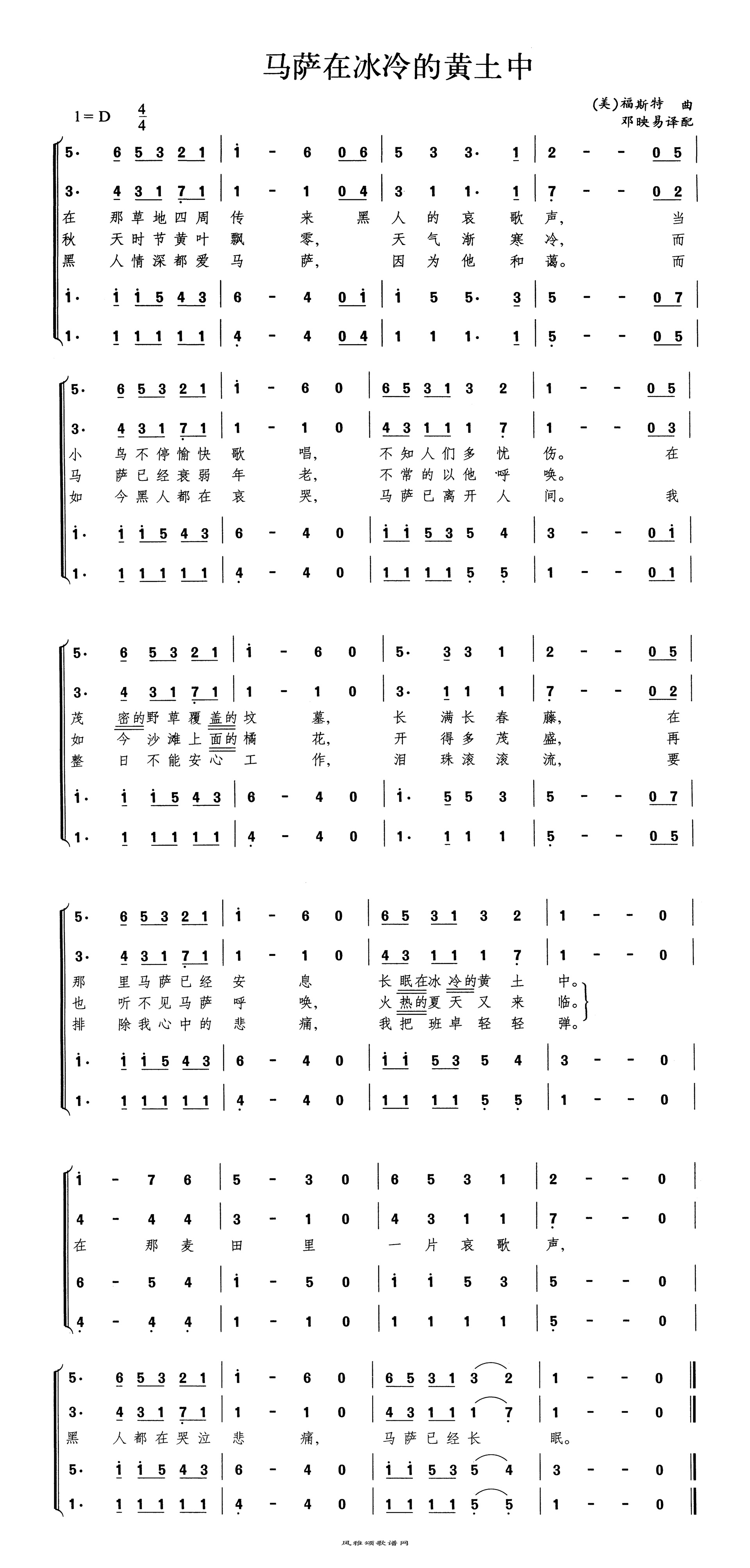 马萨在冰冷的黄土地(外国)高清打印歌谱简谱