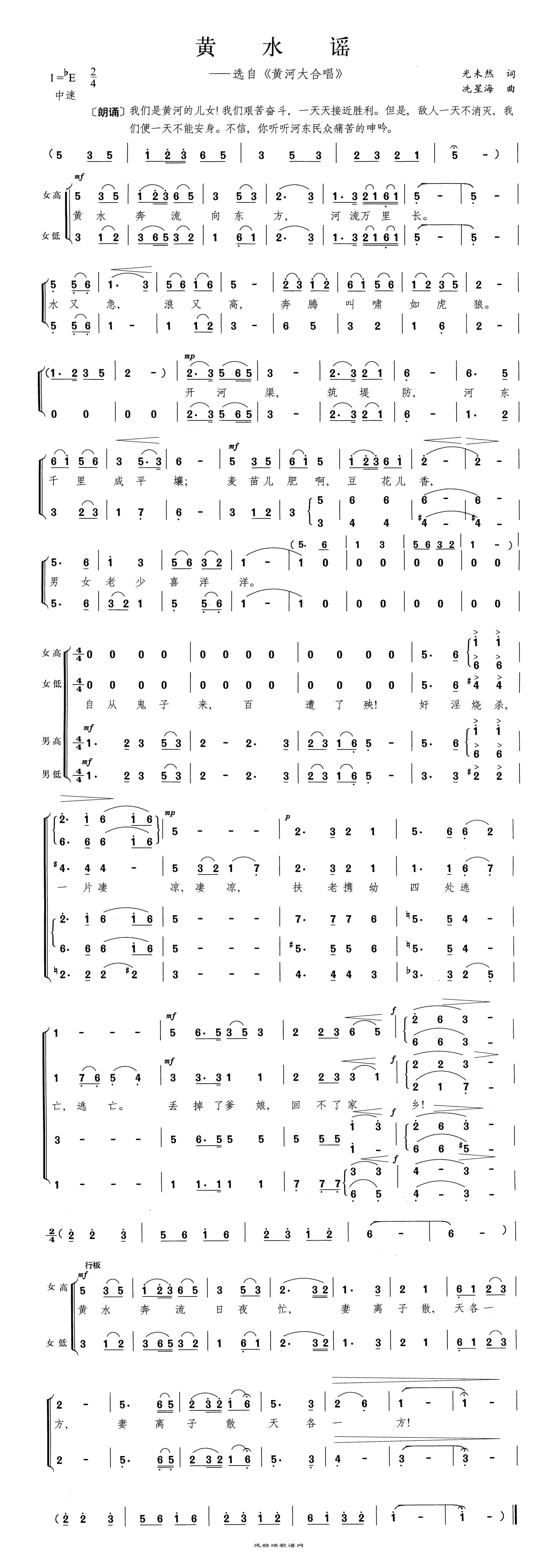 黄水谣(中国)高清打印歌谱简谱