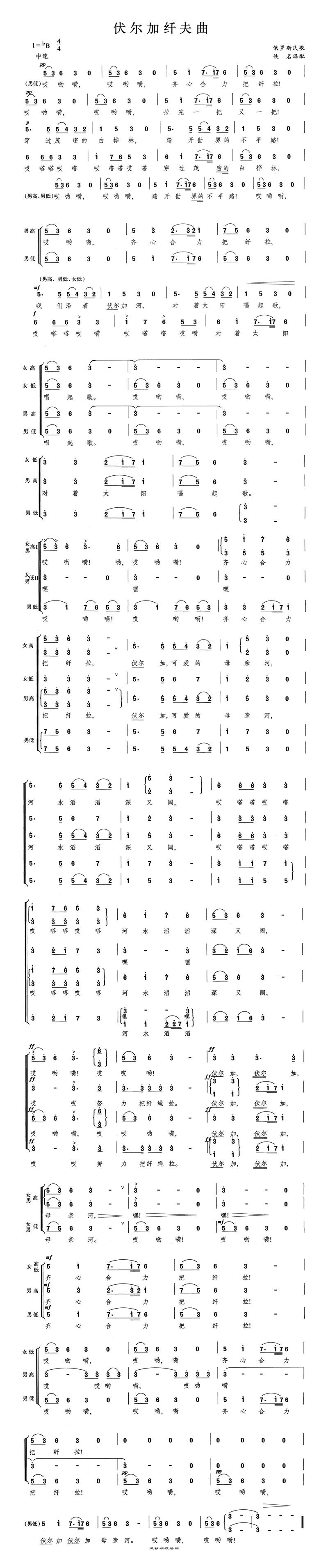伏尔加纤夫曲(外国)高清手机移动歌谱简谱