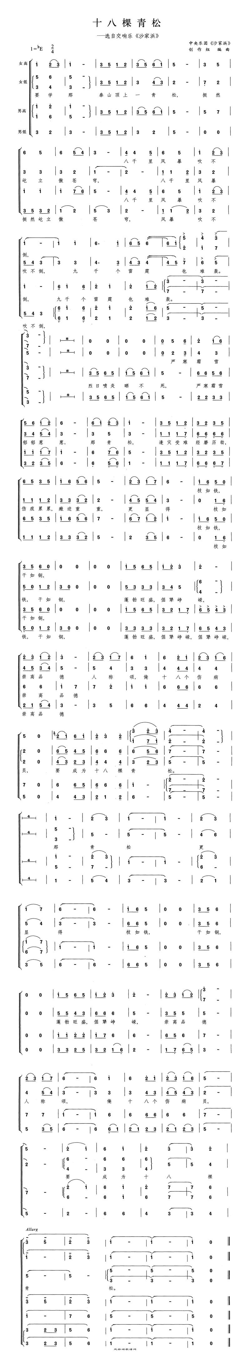 十八棵青松(中国)高清手机移动歌谱简谱