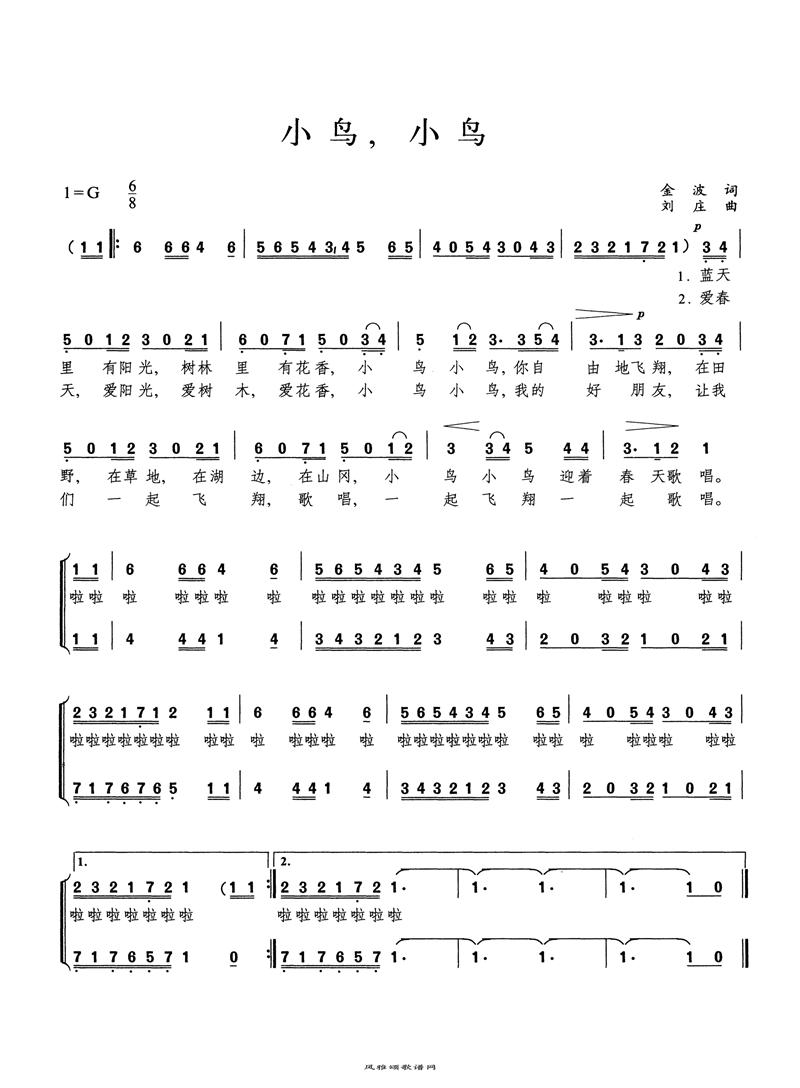 小鸟 小鸟(童声)高清手机移动歌谱简谱