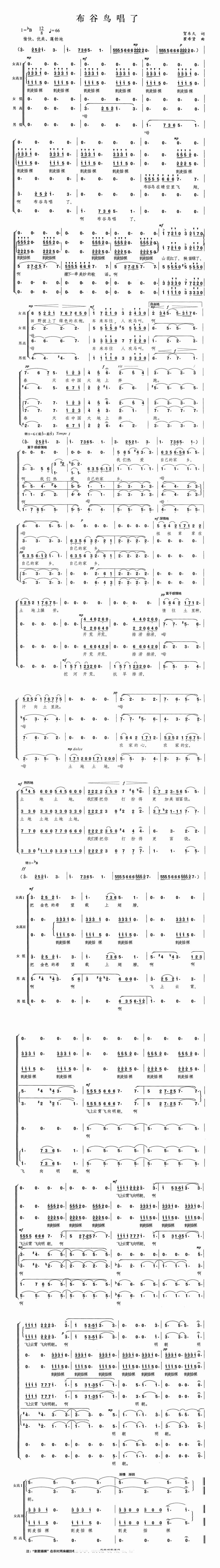 布谷鸟唱了(中国)高清手机移动歌谱简谱