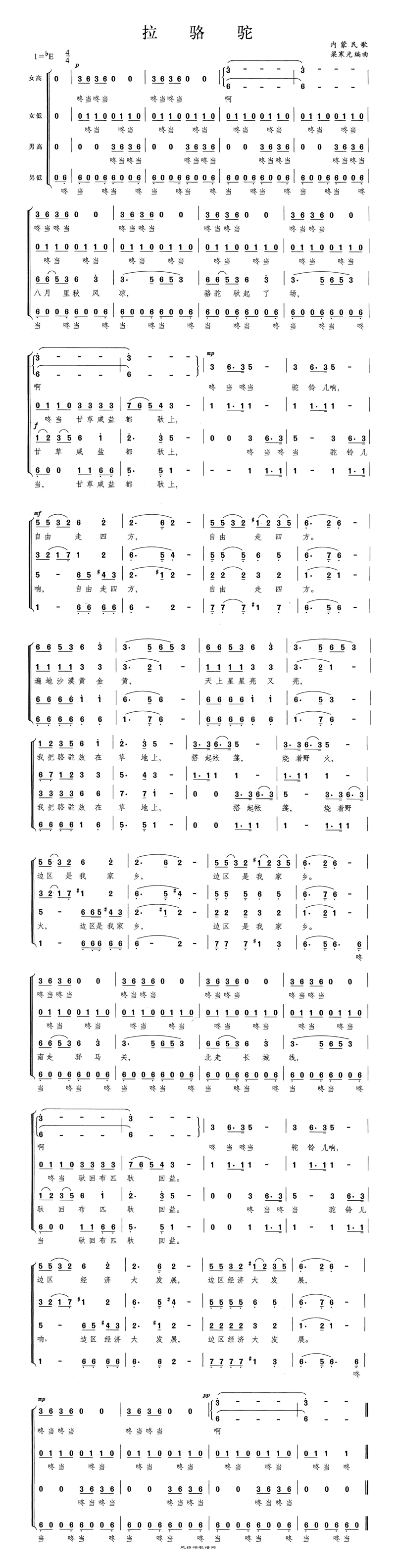 拉骆驼(中国)高清手机移动歌谱简谱