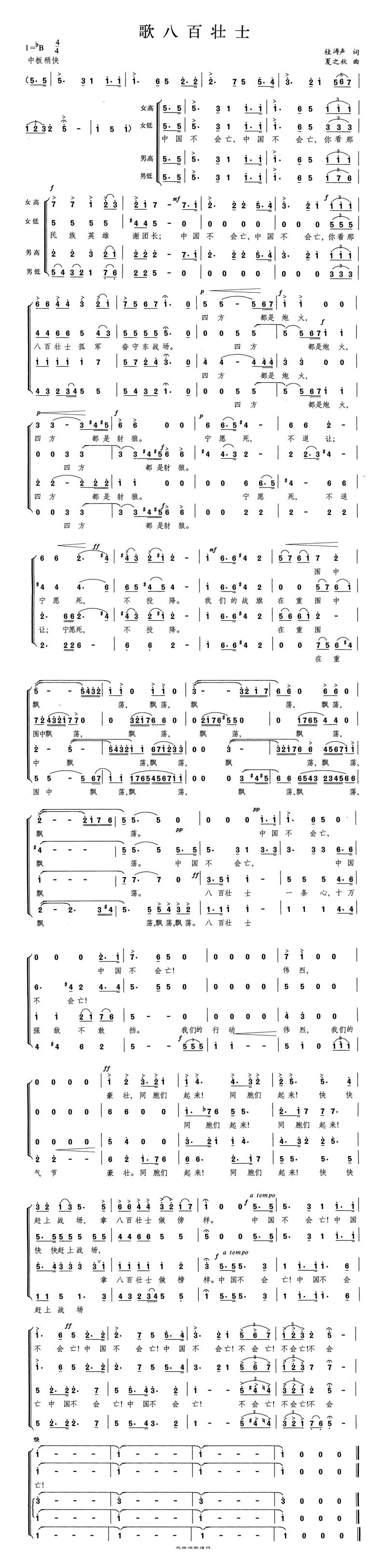 歌八百壮士(中国)高清手机移动歌谱简谱