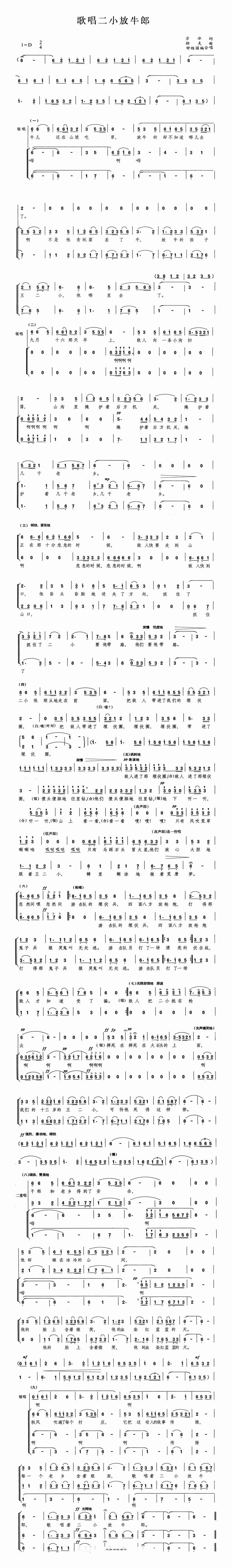 歌唱二小放牛郎(童声)高清手机移动歌谱简谱