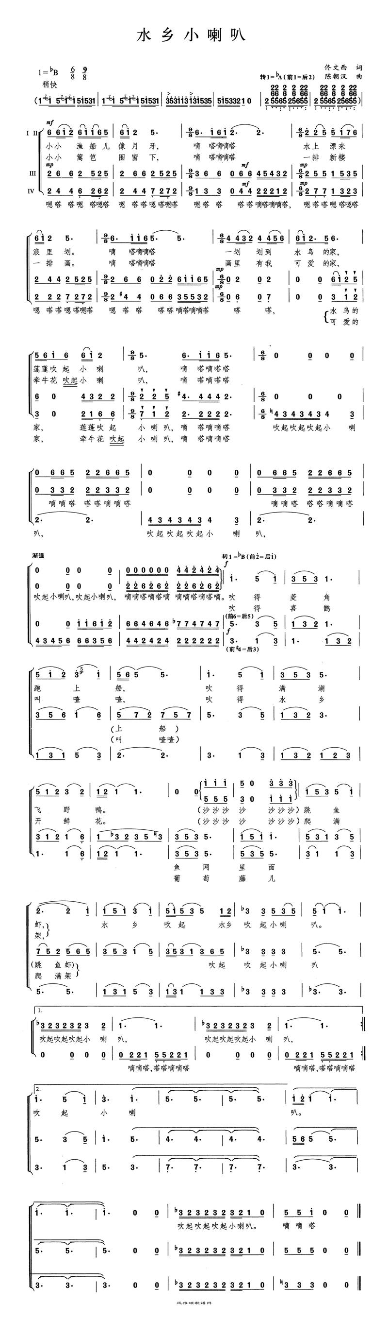 水乡小喇叭(童声)高清手机移动歌谱简谱