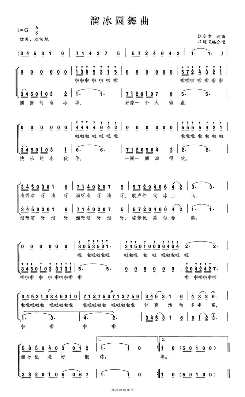 溜冰圆舞曲(童声)高清手机移动歌谱简谱