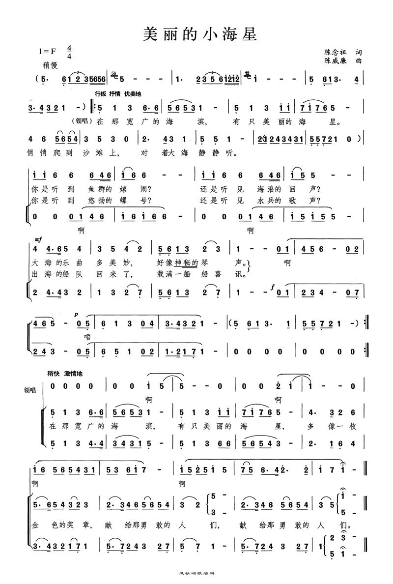 美丽的小海星(童声)高清手机移动歌谱简谱