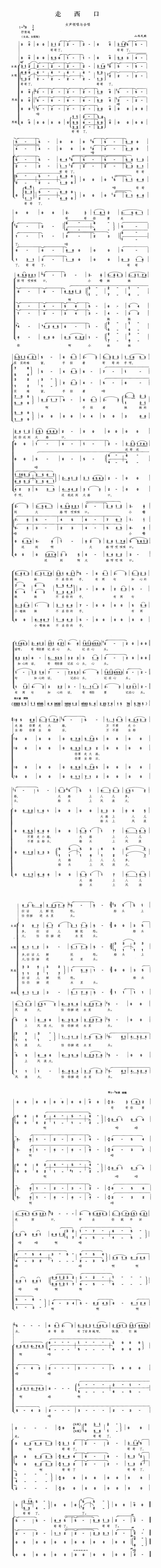 走西口(女声领唱合唱)(中国)高清手机移动歌谱简谱