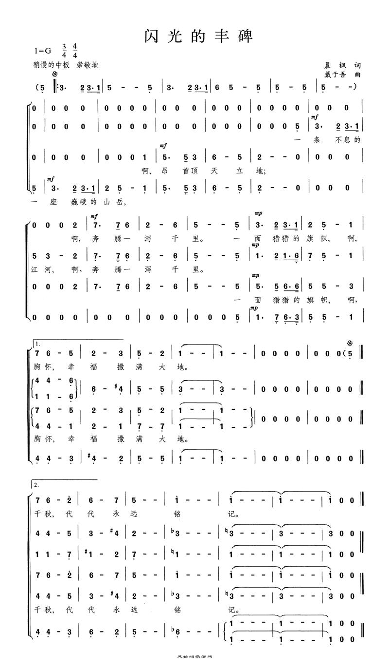 闪光的丰碑(中国)高清手机移动歌谱简谱