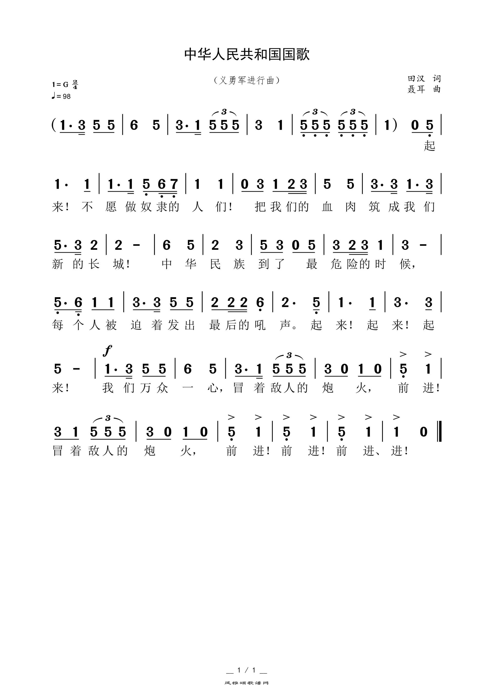 中华人民共和国国歌高清打印歌谱简谱