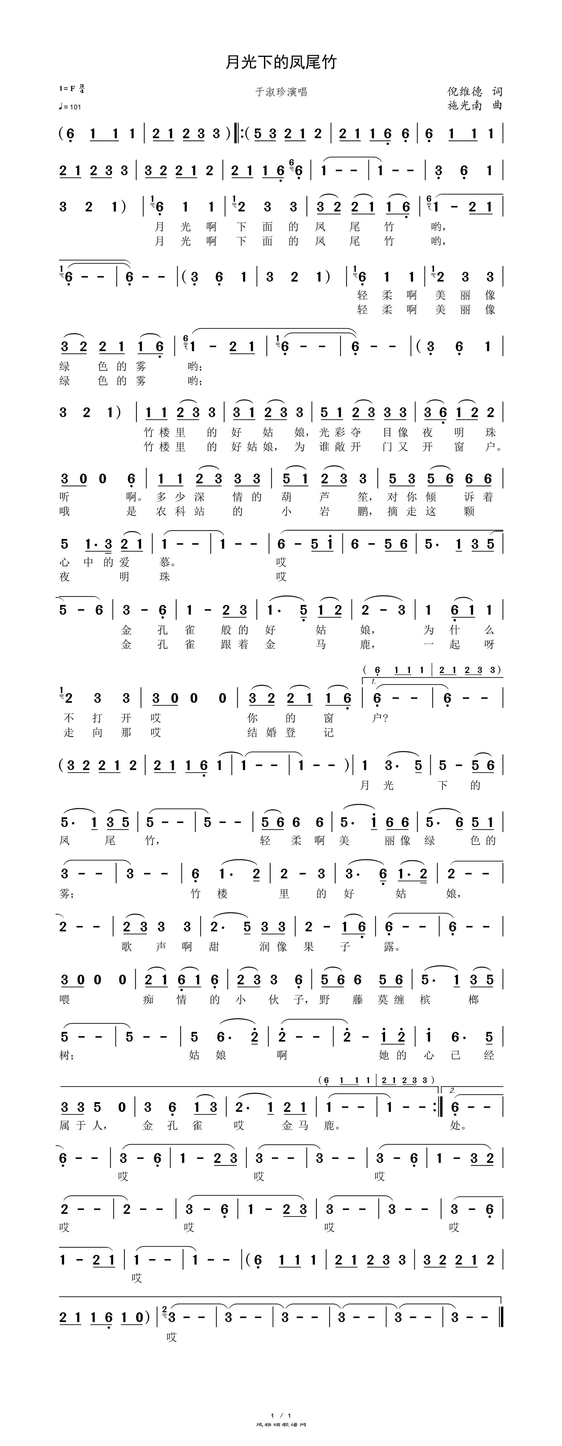 月光下的凤尾竹高清打印歌谱简谱
