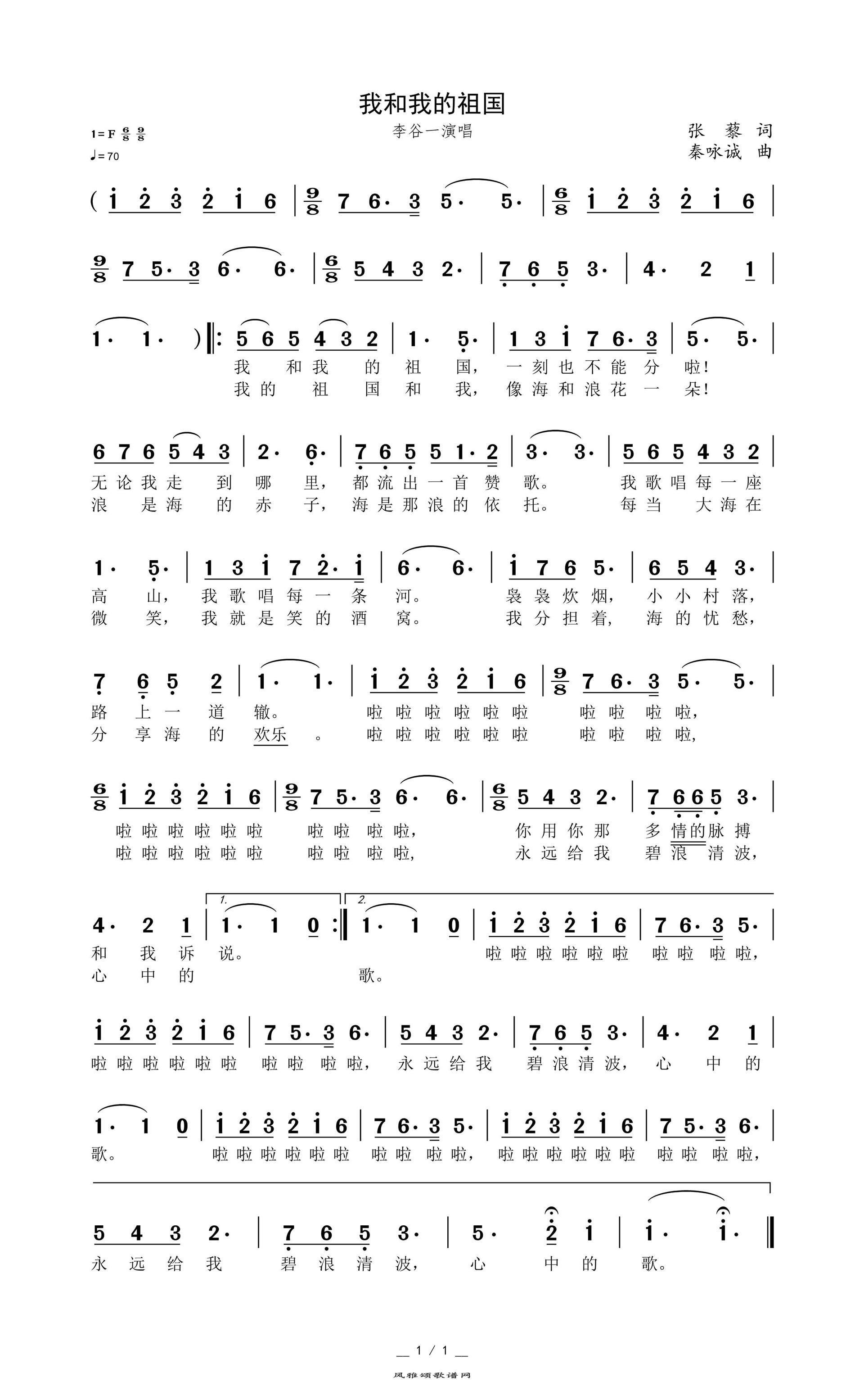 我和我的祖国高清打印歌谱简谱