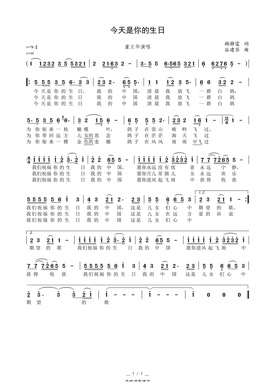 今天是你的生日高清打印歌谱简谱