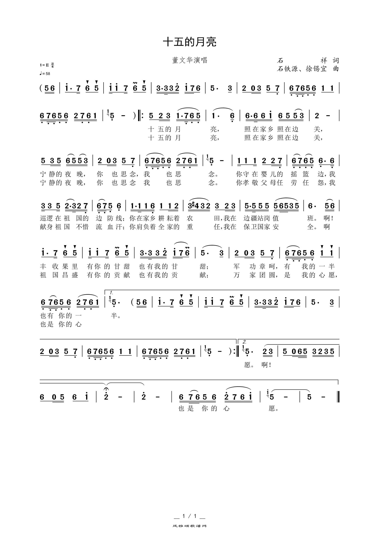 十五的月亮高清打印歌谱简谱