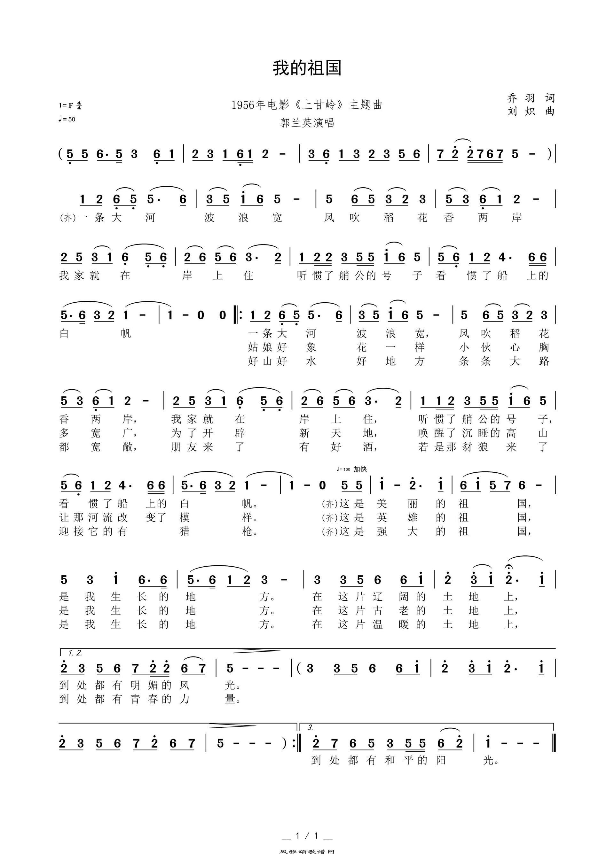 我的祖国高清打印歌谱简谱