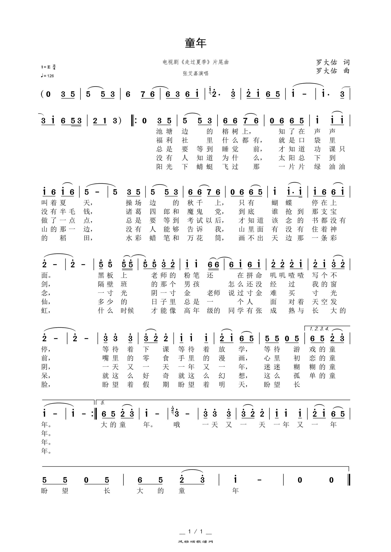童年高清打印歌谱简谱