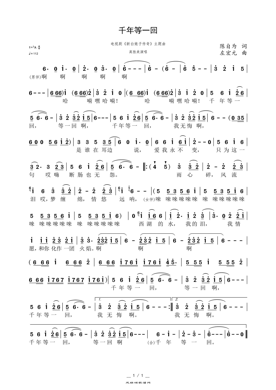 千年等一回高清打印歌谱简谱