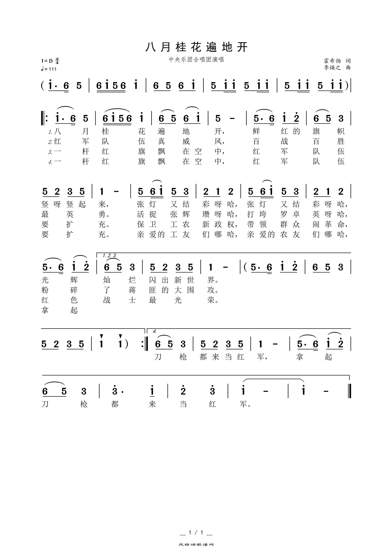 八月桂花遍地开高清打印歌谱简谱