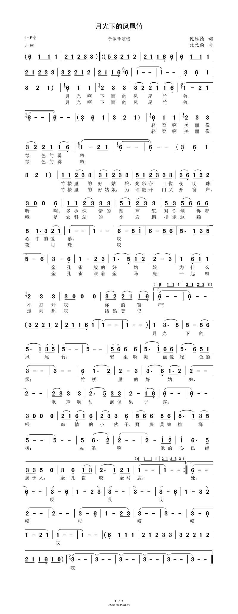 月光下的凤尾竹高清手机移动歌谱简谱