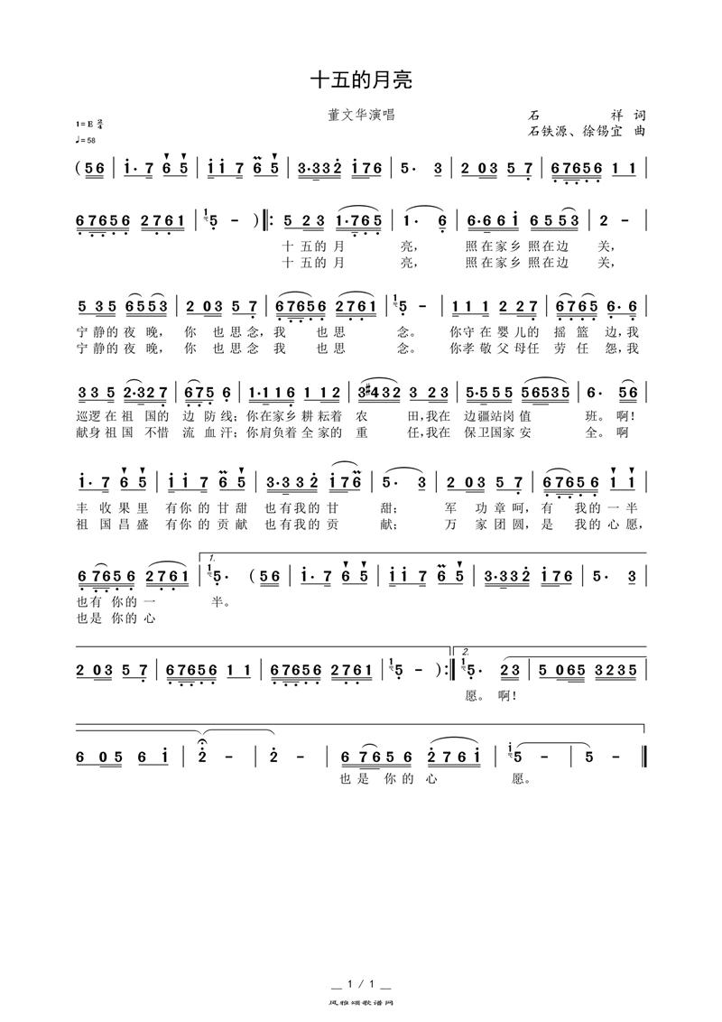 十五的月亮高清手机移动歌谱简谱