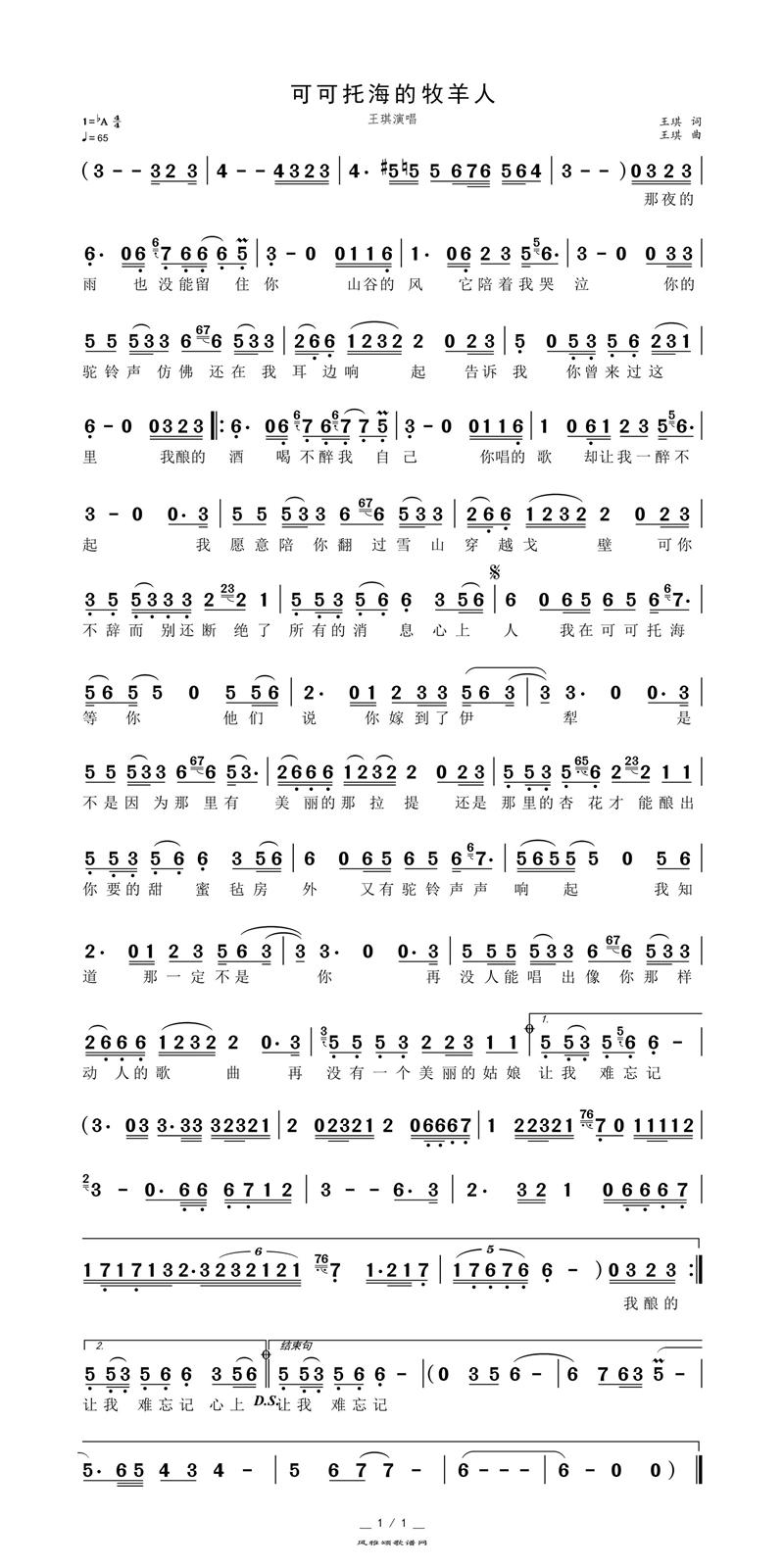 可可托海的牧羊人高清手机移动歌谱简谱