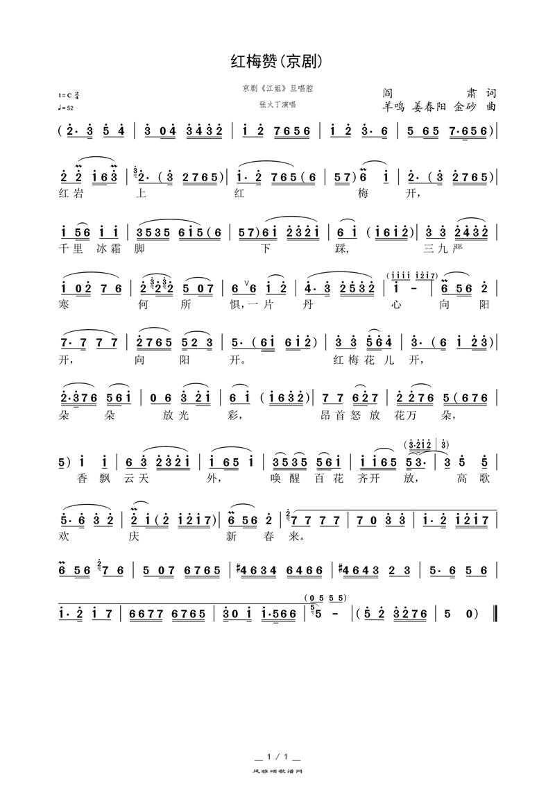 红梅赞(京剧)高清手机移动歌谱简谱
