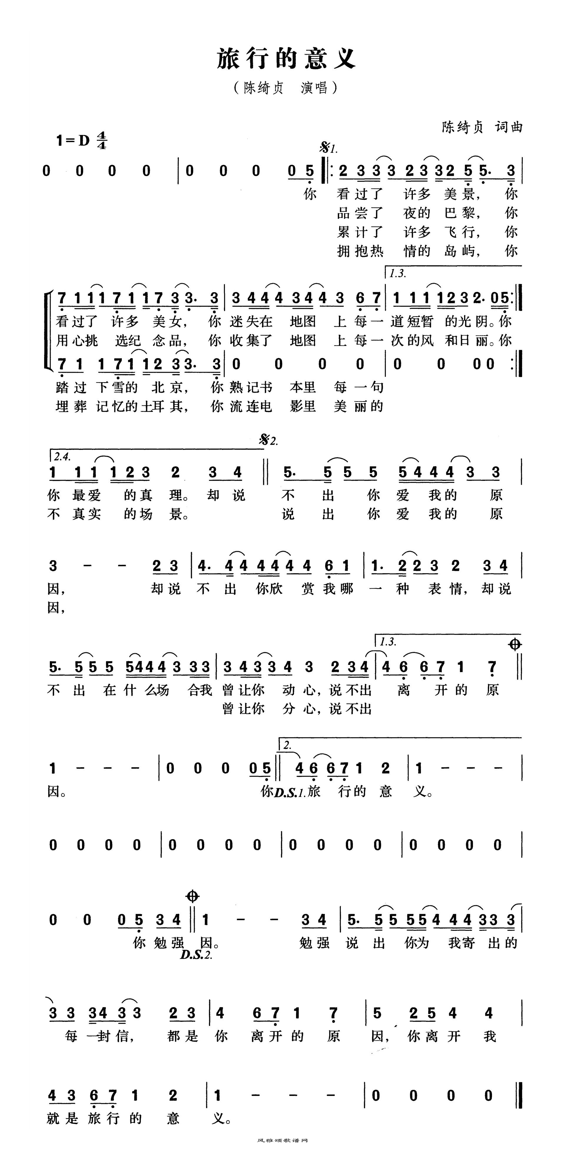 旅行的意义高清打印歌谱简谱