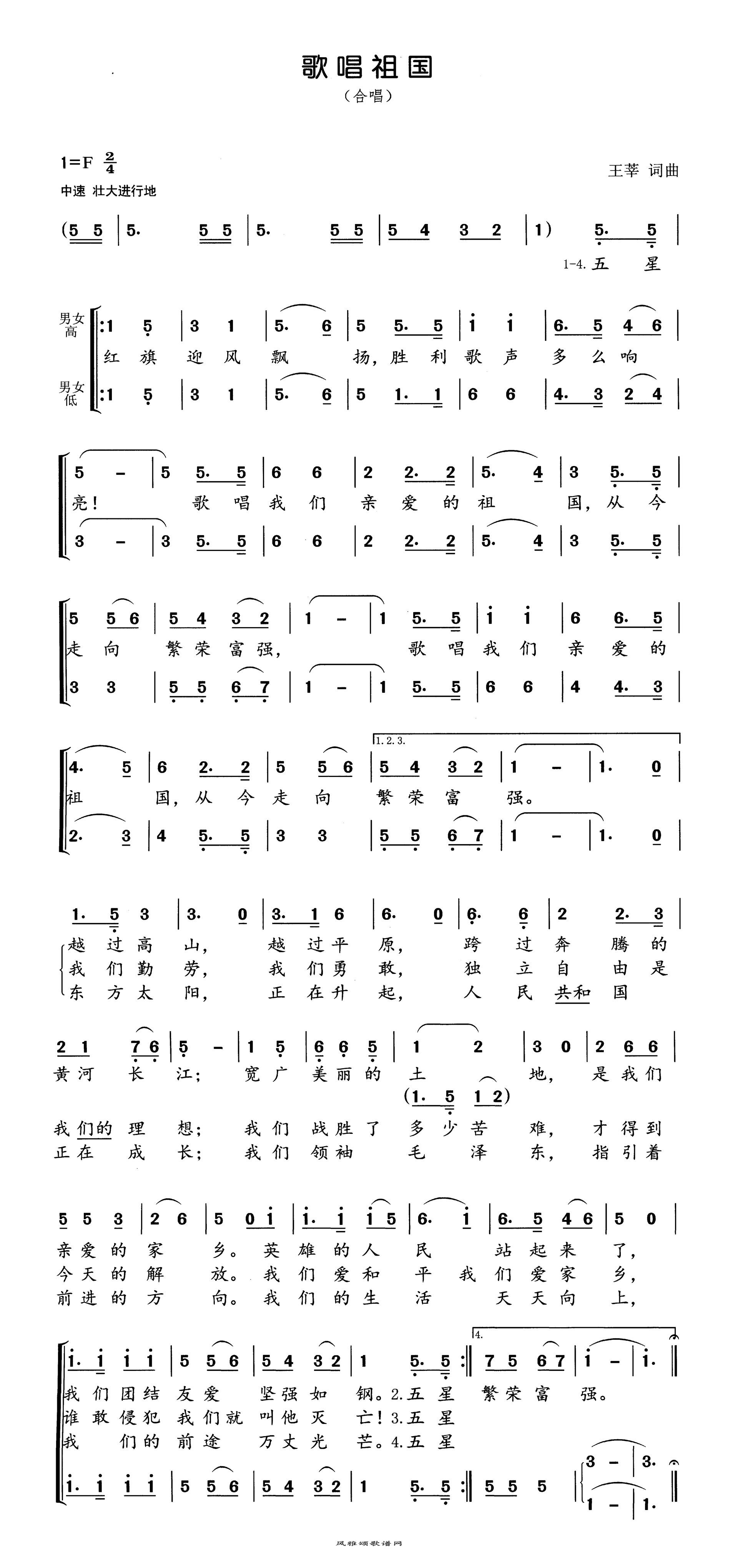 歌唱祖国高清打印歌谱简谱
